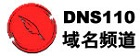 域名频道资讯站-互联网_做站长_云计算_区块链
